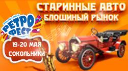 Ретро-Фест в Сокольниках